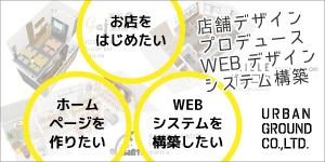 店舗デザイン・プロデュース(企画・リノベーション)/WEB制作・システム開発は、Urban Ground株式会社へ。
